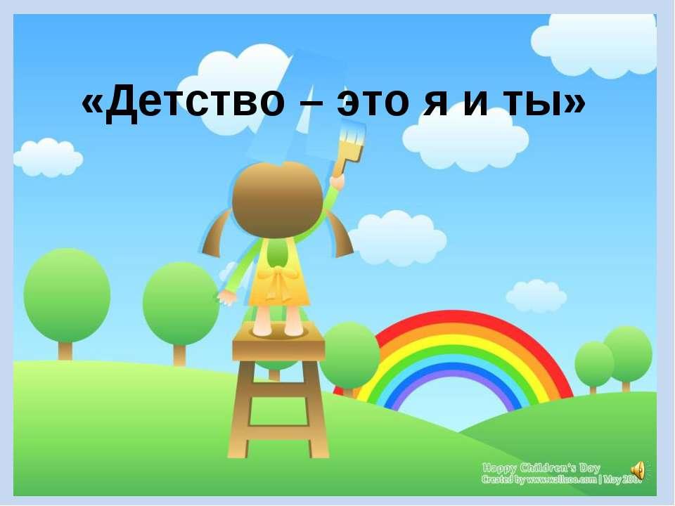 «Детство – это я и ты»