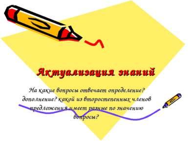 Актуализация знаний На какие вопросы отвечает определение? дополнение? какой...