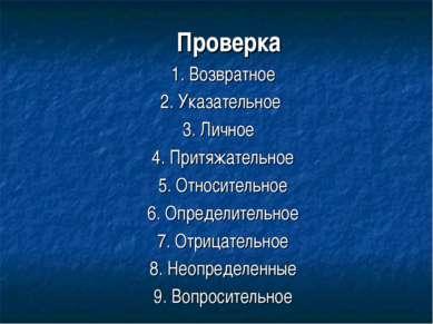 Проверка 1. Возвратное 2. Указательное 3. Личное 4. Притяжательное 5. Относит...