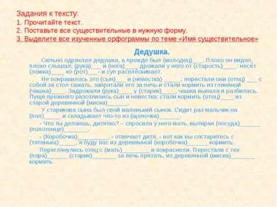 Задания к тексту: 1. Прочитайте текст. 2. Поставьте все существительные в нуж...