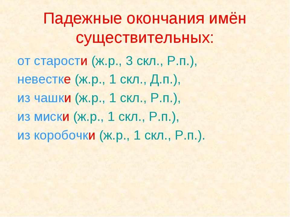 Падежные окончания имён существительных: от старости (ж.р., 3 скл., Р.п.), не...