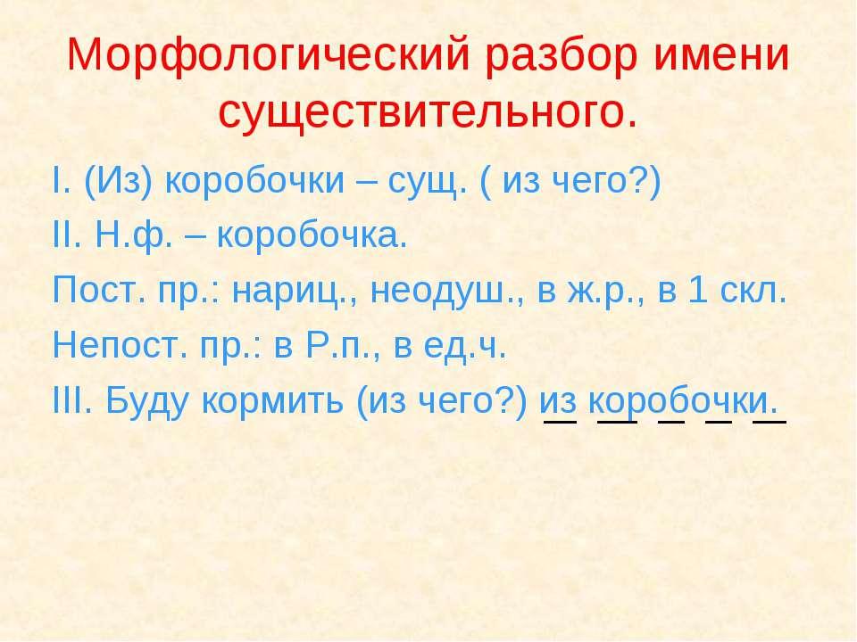 Морфологический разбор имени существительного. I. (Из) коробочки – сущ. ( из ...