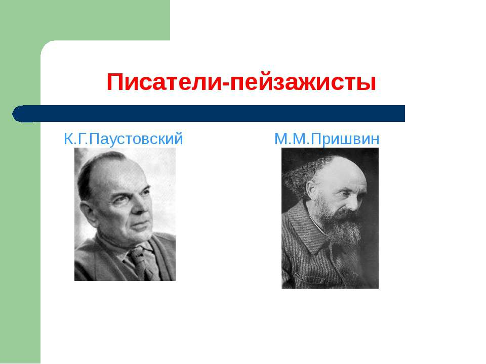 Писатели-пейзажисты К.Г.Паустовский М.М.Пришвин