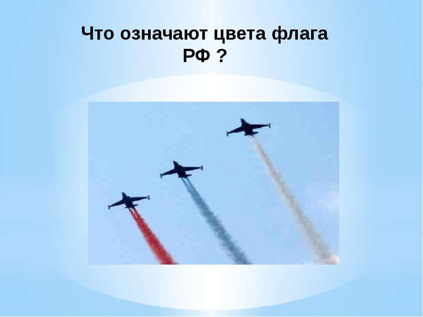 Что означают цвета флага РФ ?
