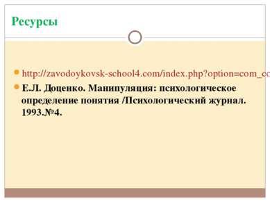 Ресурсы http://zavodoykovsk-school4.com/index.php?option=com_content&view=art...