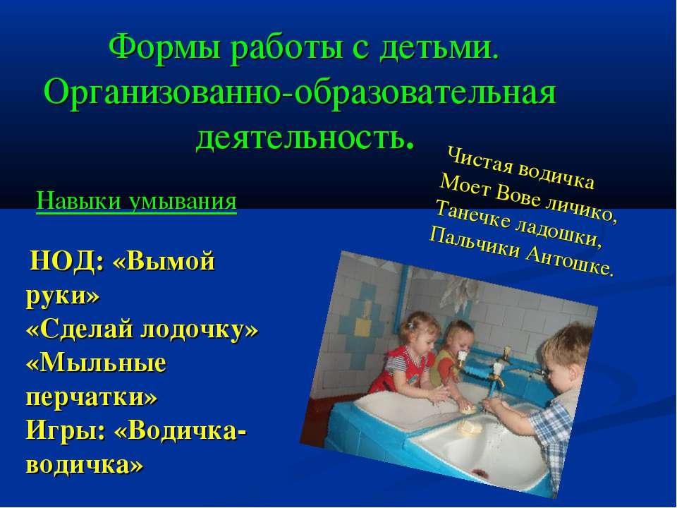 Формы работы с детьми. Организованно-образовательная деятельность. НОД: «Вымо...