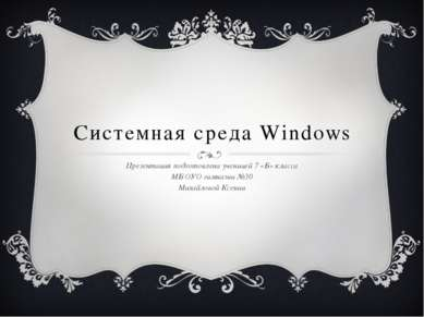 Системная среда Windows Презентация подготовлена ученицей 7 «Б» класса МБ ОУО...