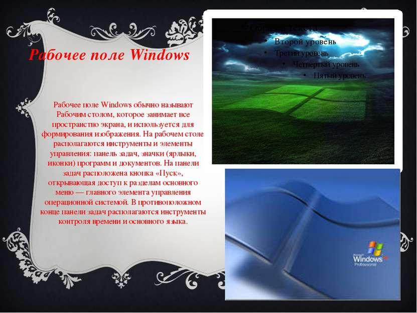 Рабочее полеWindows Рабочее поле Windows обычно называют Рабочим столом, ко...