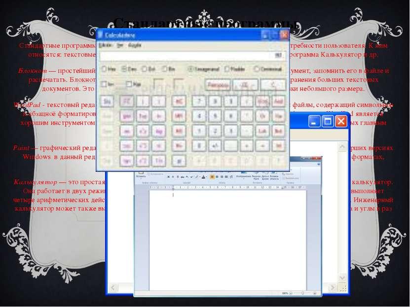Стандартные программы Стандартные программы, заложенные в Windows, позволяют ...