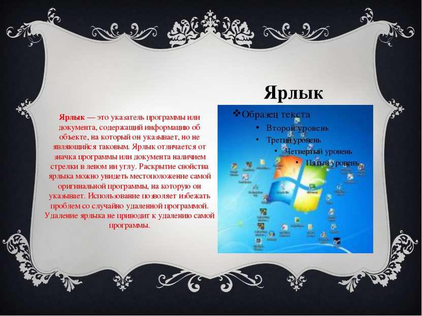 Ярлык Ярлык— это указатель программы или документа, содержащий информацию об...