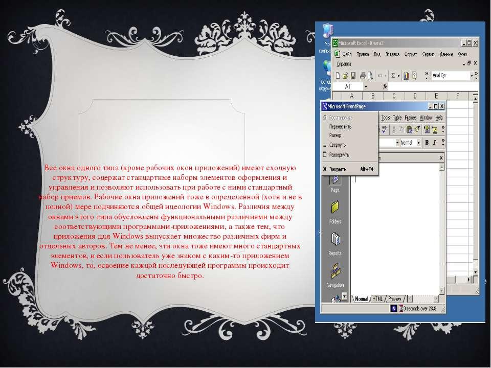 Все окна одного типа (кроме рабочих окон приложений) имеют сходную структуру,...