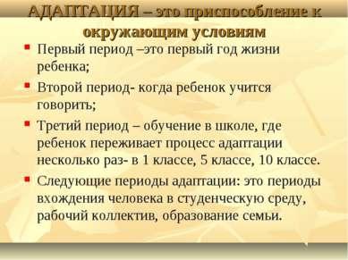 АДАПТАЦИЯ – это приспособление к окружающим условиям Первый период –это первы...