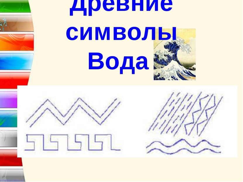 Древние символы Вода
