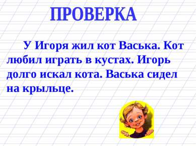 У Игоря жил кот Васька. Кот любил играть в кустах. Игорь долго искал кота. Ва...