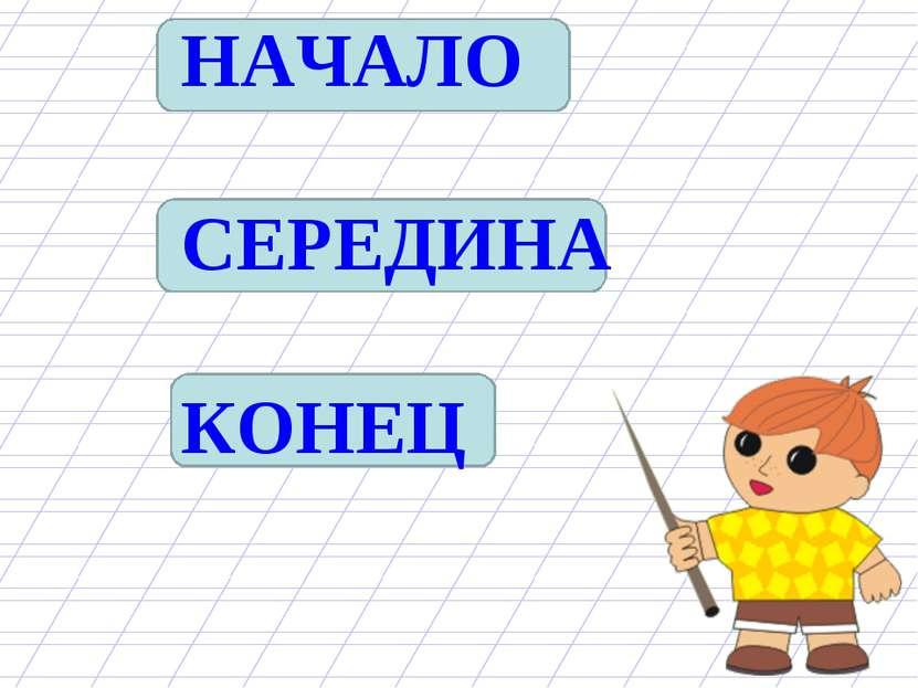 НАЧАЛО СЕРЕДИНА КОНЕЦ