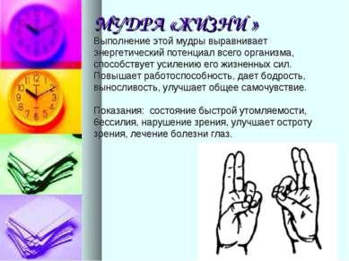 МУДРА «ЖИЗНИ» Выполнение этой мудры выравнивает энергетический потенциал все...