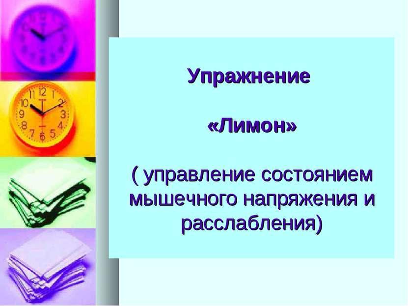 Упражнение «Лимон» (управление состоянием мышечного напряжения и расслабления)