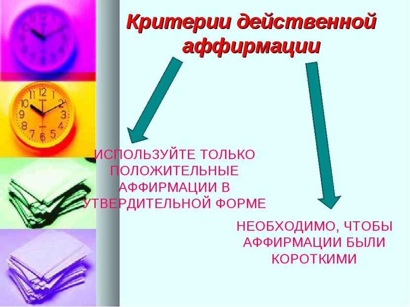 Критерии действенной аффирмации ИСПОЛЬЗУЙТЕ ТОЛЬКО ПОЛОЖИТЕЛЬНЫЕ АФФИРМАЦИИ В...