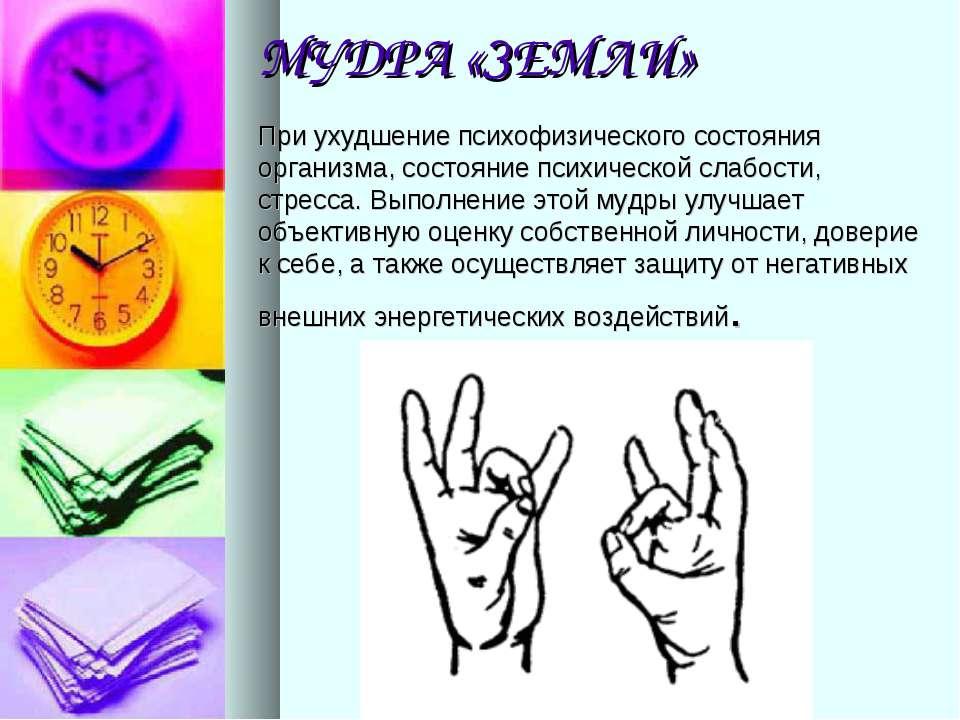 МУДРА «ЗЕМЛИ» Приухудшение психофизического состояния организма, состояние п...