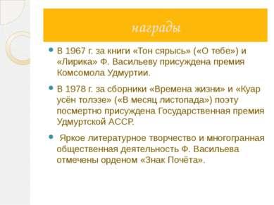 награды В 1967 г. за книги «Тон сярысь» («О тебе») и «Лирика» Ф. Васильеву пр...