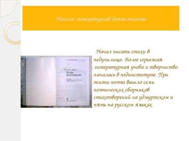 Начало литературной деятельности Начал писать стихи в педучилище. Более серье...