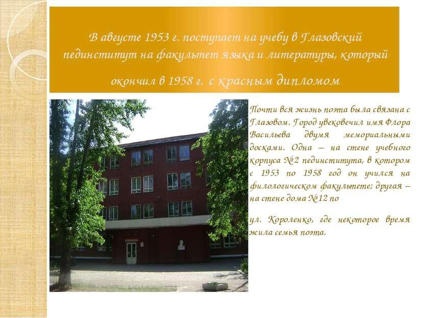 В августе 1953 г. поступает на учебу в Глазовский пединститут на факультет яз...