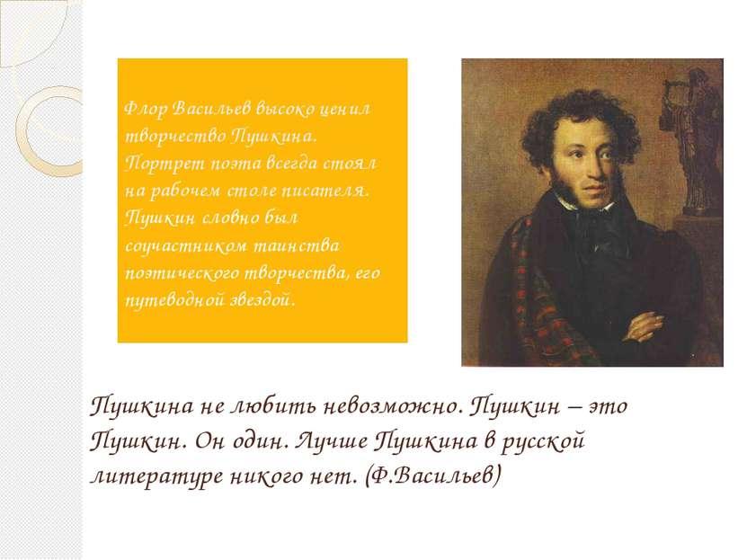 Флор Васильев высоко ценил творчество Пушкина. Портрет поэта всегда стоял на ...