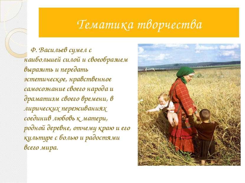 Тематика творчества Ф. Васильев сумел с наибольшей силой и своеобразием выраз...