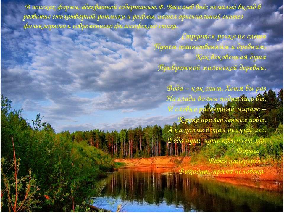 Счастье обнимает.   В поисках формы, адекватной содержанию, Ф. Васильев внё...