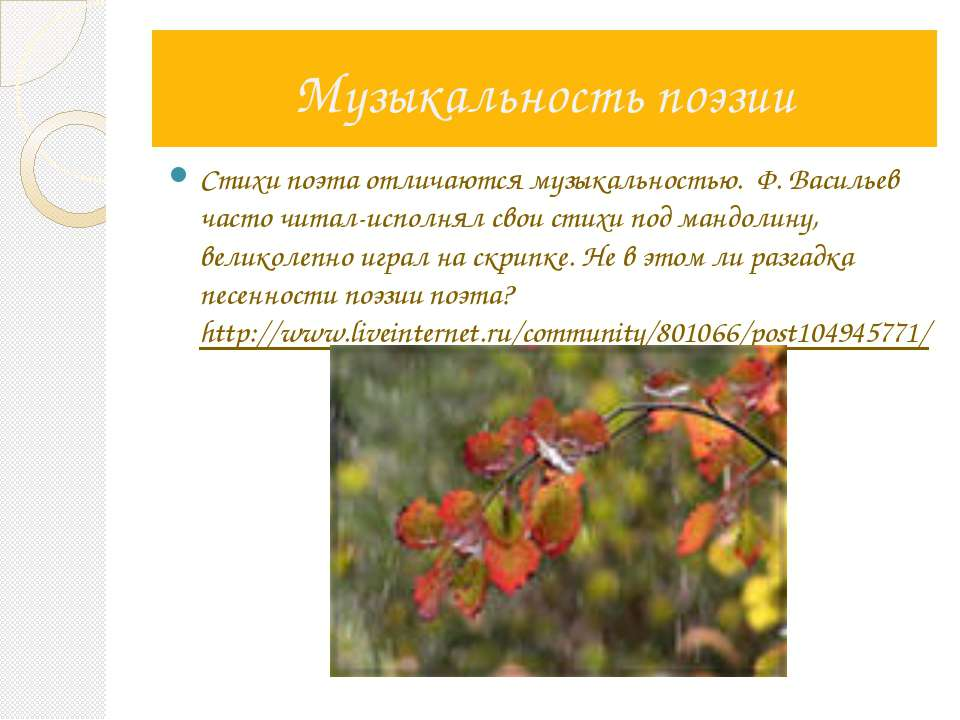 Музыкальность поэзии Стихи поэта отличаются музыкальностью. Ф. Васильев часто...