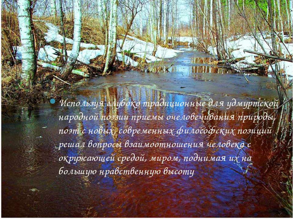 Используя глубоко традиционные для удмуртской народной поэзии приемы очеловеч...