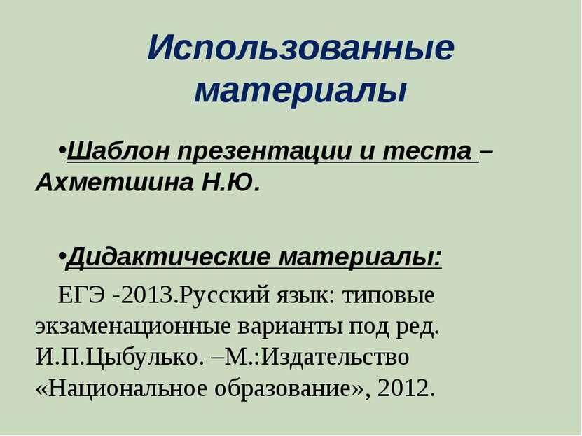 Использованные материалы Шаблон презентации и теста – Ахметшина Н.Ю. Дидактич...