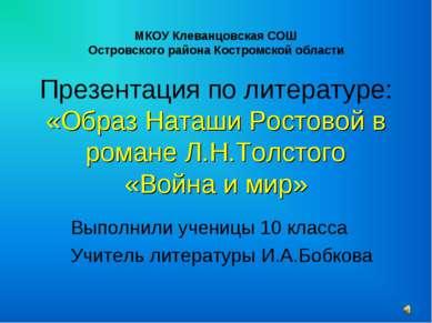 Презентация по литературе: «Образ Наташи Ростовой в романе Л.Н.Толстого «Войн...