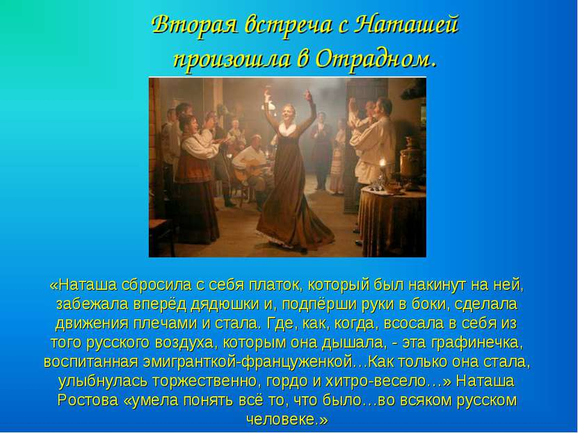 Вторая встреча с Наташей произошла в Отрадном. «Наташа сбросила с себя платок...