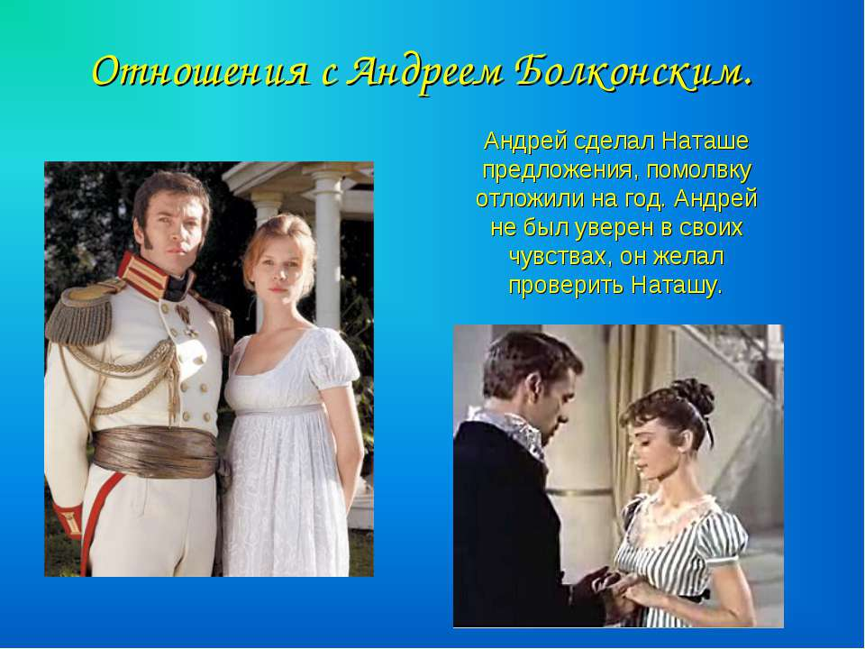 Отношения с Андреем Болконским. Андрей сделал Наташе предложения, помолвку от...