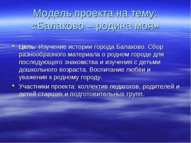 Модель проекта на тему: «Балаково – родина моя» Цель: Изучение истории города...