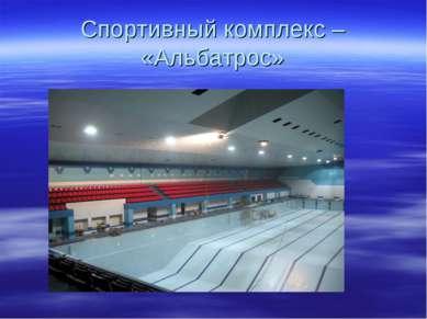 Спортивный комплекс – «Альбатрос»