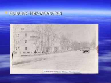 Бывшая Николаевская