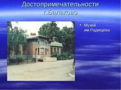 Достопримечательности г.Балаково Музей им.Радищева