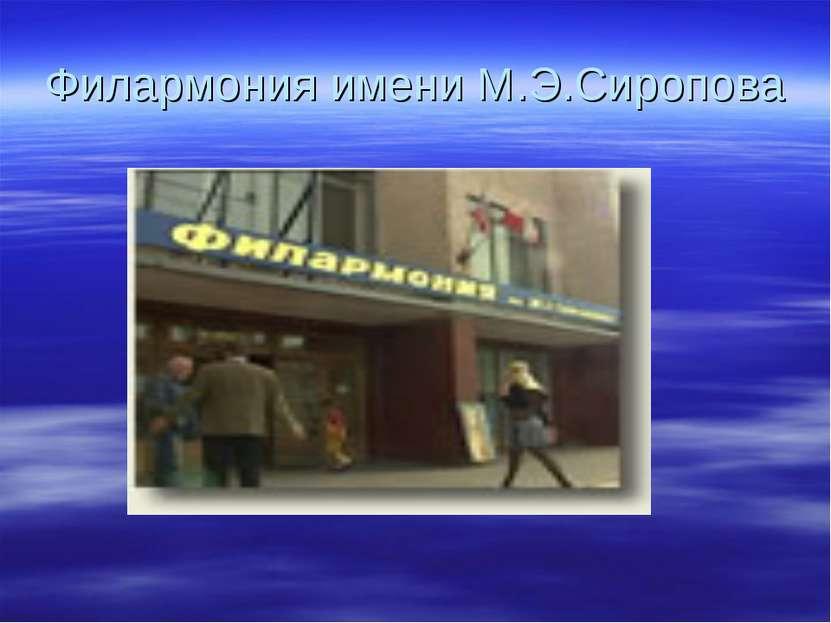 Филармония имени М.Э.Сиропова