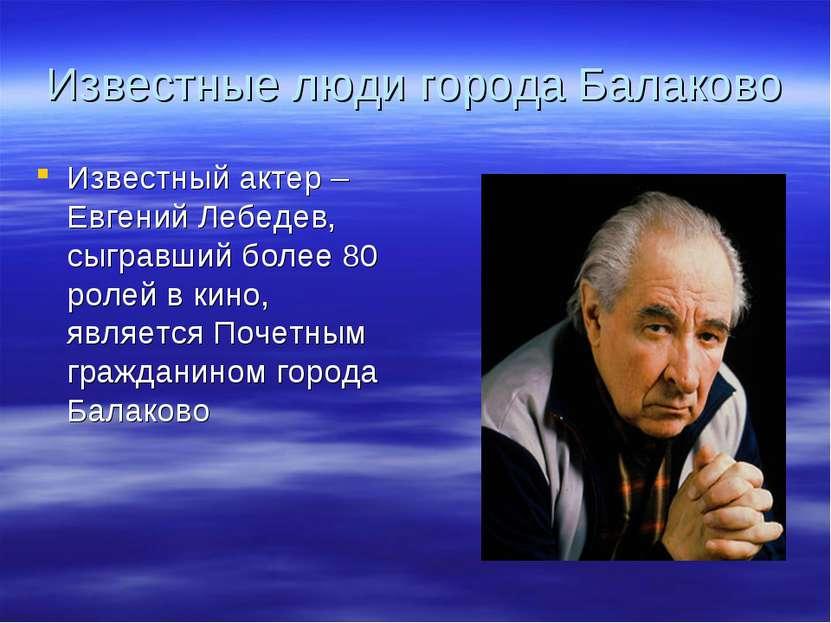 Известные люди города Балаково Известный актер – Евгений Лебедев, сыгравший б...