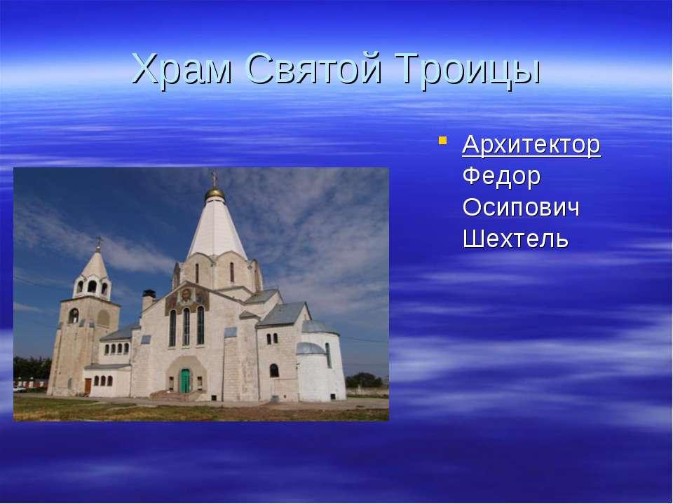 Храм Святой Троицы Архитектор Федор Осипович Шехтель