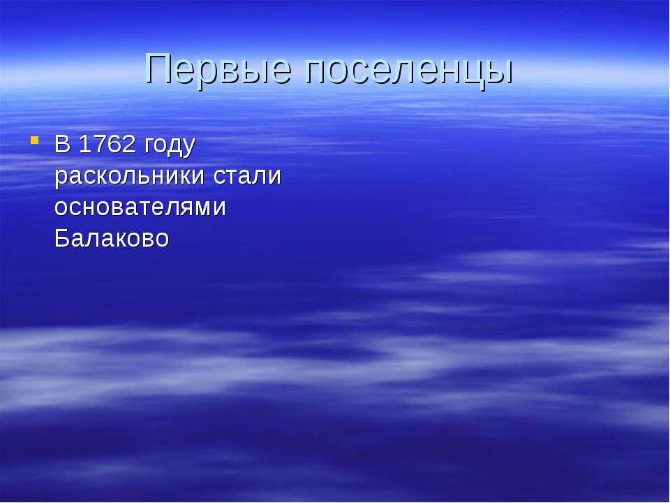 Первые поселенцы В 1762 году раскольники стали основателями Балаково