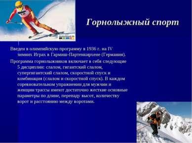 Горнолыжный спорт Введен в олимпийскую программу в 1936 г. на IV зимних Играх...