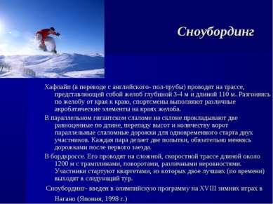 Сноубординг Хафпайп (в переводе с английского- пол трубы) проводят на трассе,...