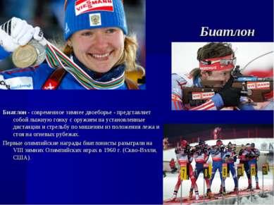 Биатлон Биатлон - современное зимнее двоеборье - представляет собой лыжную го...