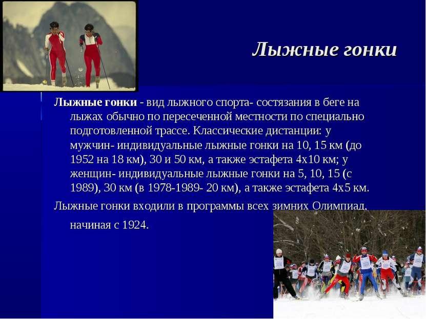 Лыжные гонки Лыжные гонки - вид лыжного спорта- состязания в беге на лыжах об...