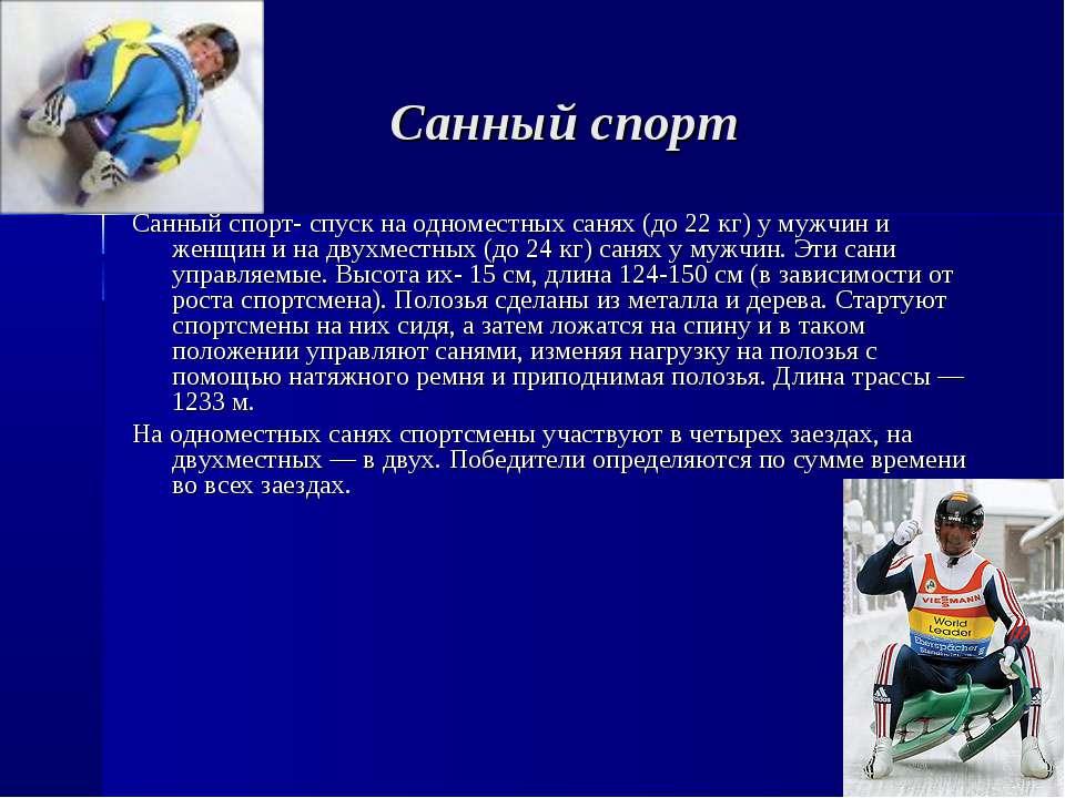 Санный спорт Санный спорт- спуск на одноместных санях (до 22 кг) у мужчин и ж...
