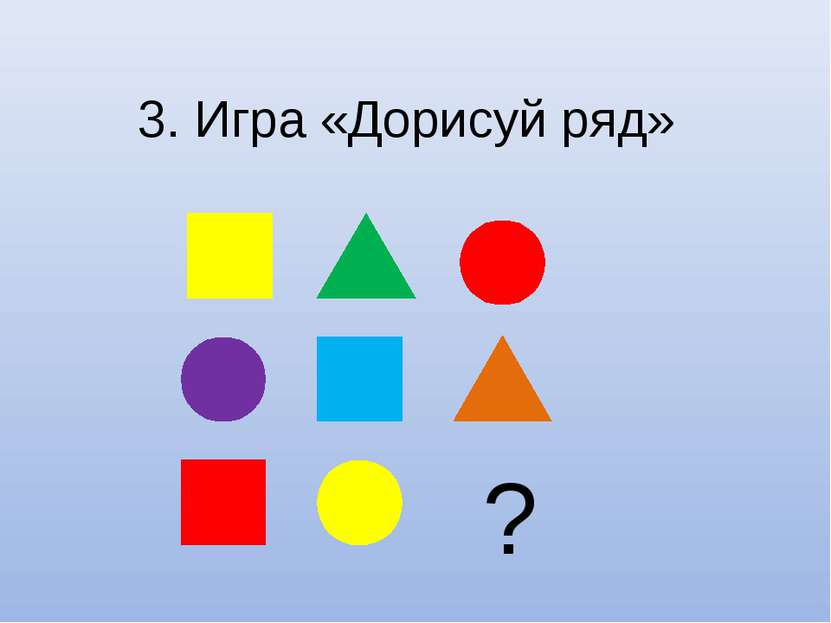 3. Игра «Дорисуй ряд» ?