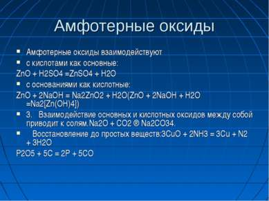 Амфотерные оксиды Амфотерные оксиды взаимодействуют с кислотами как основные:...